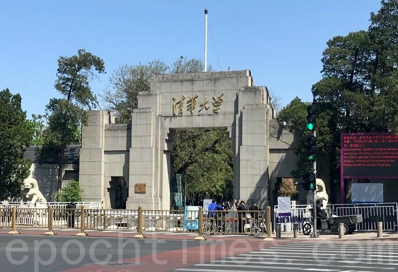 圖為2020年4月22日,清華大學校門。(大紀元)