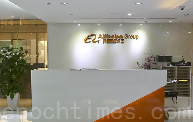 阿里巴巴所在的銅鑼灣時代廣場1座26樓香港總部。(余鋼/大紀元)