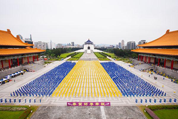 5月1日,約5,200名台灣法輪功學員在台灣中正紀念堂自由廣場排字煉功。(陳柏州/大紀元)