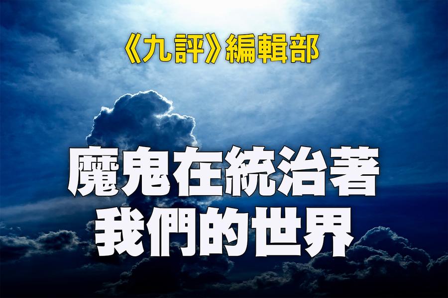 魔鬼在統治著我們的世界(15)——經濟篇(下)(1)