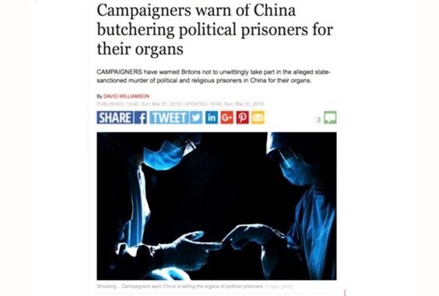 聚焦中共活摘器官 英主流媒體爭相報道