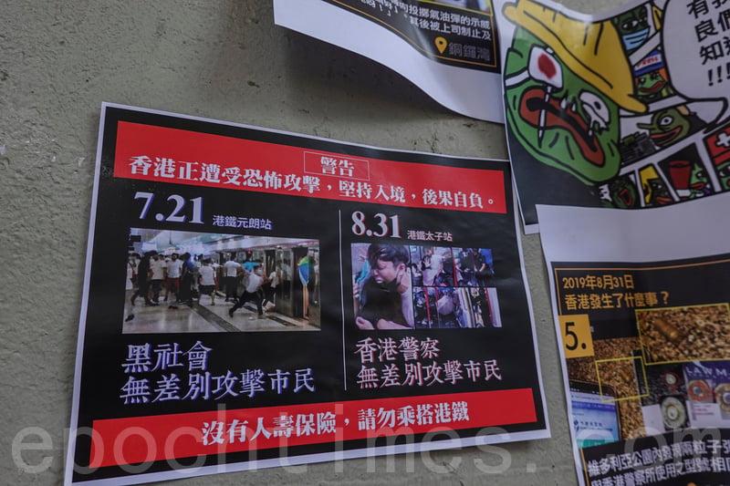 2019年9月6日,香港示威民眾在太子站靜坐抗議,要求港鐵交出8.31事件影片。圖為地鐵站牆上張貼的海報。(余鋼/大紀元)