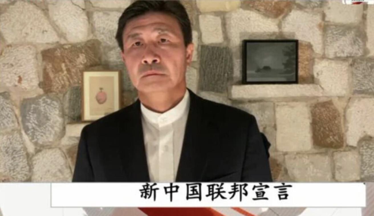 北京時間2020年6月4日,前中國足球名將郝海東在直播中宣讀了新中國聯邦的中文宣言。(影片截圖)