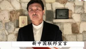 郝海東宣佈推翻共產黨 成立新中國聯邦