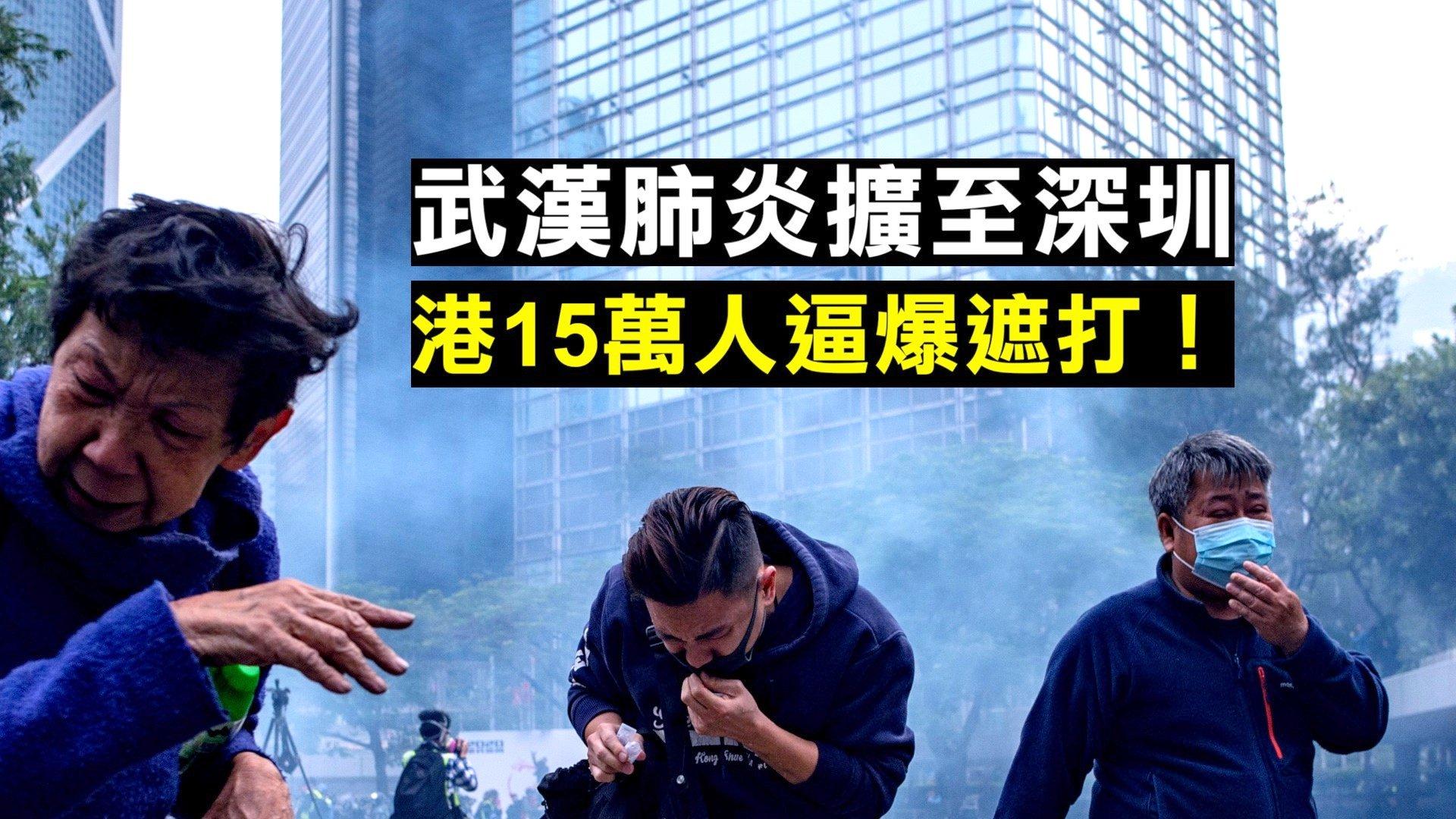 中共肺炎擴散至深圳,香港政治纏鬥持續。(新唐人影片截圖)