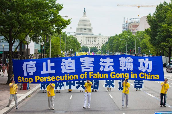 海外法輪功學員舉行大型遊行活動,和平抗議中共迫害法輪功。(明慧網)