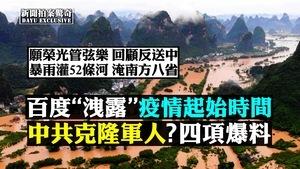 【拍案驚奇】反送中影片回顧 武漢疫情早爆發