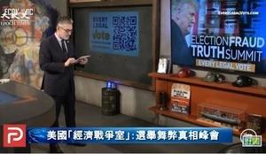 【重播】經濟作戰室:選舉舞弊真相峰會