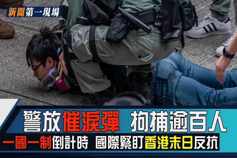 港人再上街反國安法!警釋放催淚彈 拘捕逾百人。(大紀元合成)