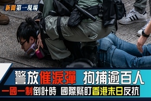 【新聞第一現場】一國兩制終結 香港浴血反抗
