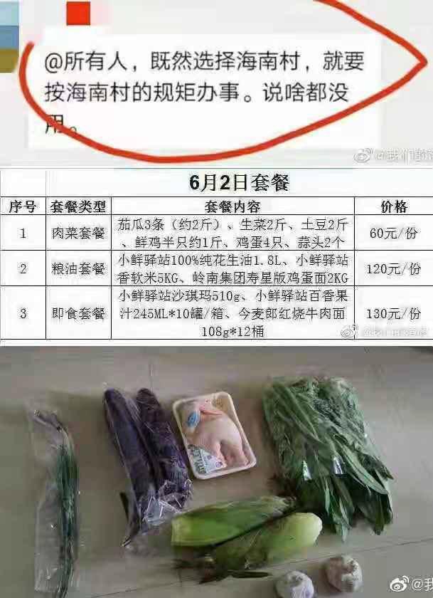 【一線採訪】廣州半封城 市民曝菜荒漲價