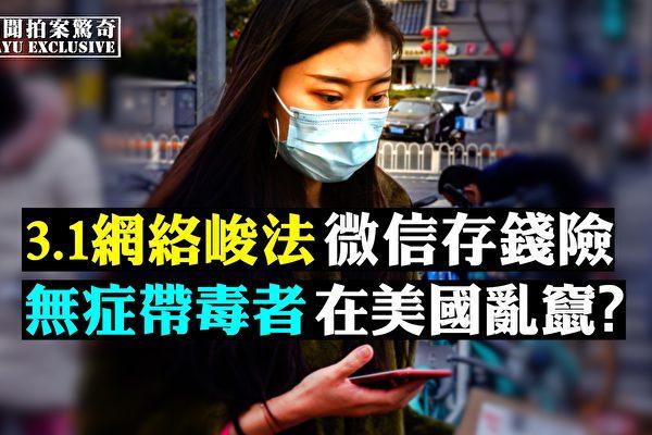 3.1網絡峻法須知,北京放棄瑞德西韋?(新唐人、大紀元合成)
