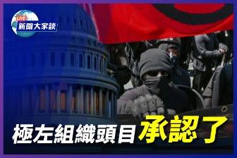 極左組織頭目承認了闖國會,他在第一現場;終局之牌意味深遠,白宮正式表態,嚴厲譴責暴力衝擊;美國駐聯合國大使將訪問台灣……(大紀元合成)
