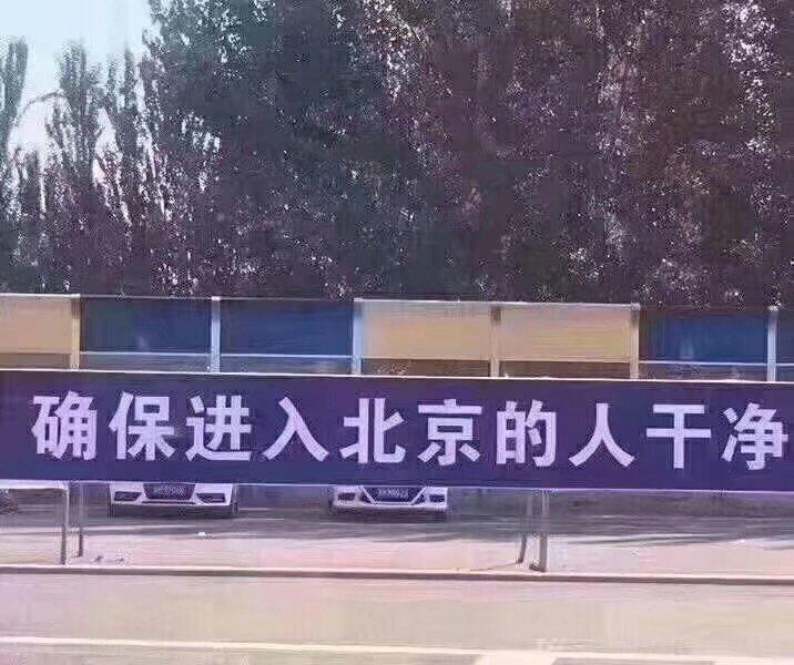 北京為十一能順利進行不出問題,各種管制出台,甚至全國啟動維穩系統,民怨四起。(受訪者提供)