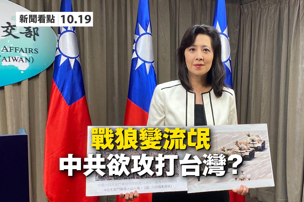 中共四處挑起戰火,一刻不停地折騰,尤其是對台灣方面。(大紀元合成)
