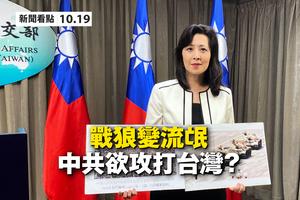 【新聞看點】戰狼變流氓 中共忙部署打台灣?