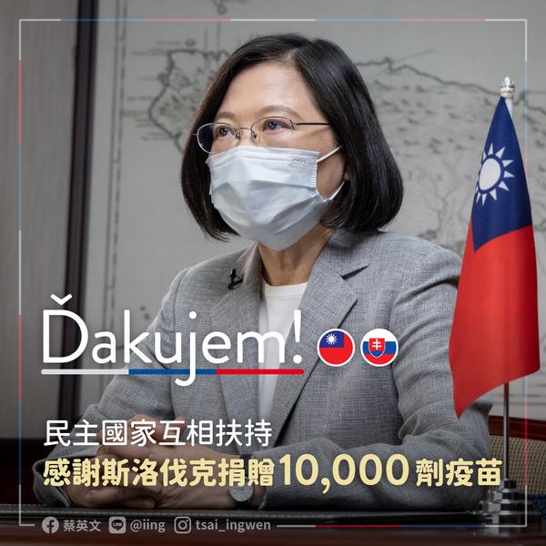 斯洛伐克捐贈1萬劑疫苗給台灣,總統蔡英文說,她要向斯洛伐克總統查普托娃(Zuzana Čaputova)和政府表達最深的感謝。(蔡英文Facebook)