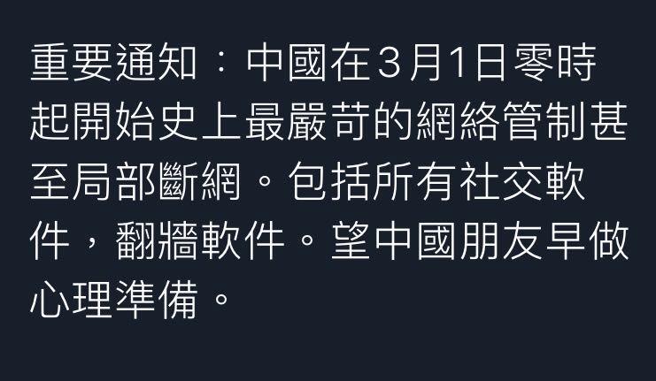 中共網信辦出新規,自3月1日起實行網絡管控新法,其合法性遭質疑。(受訪者提供)