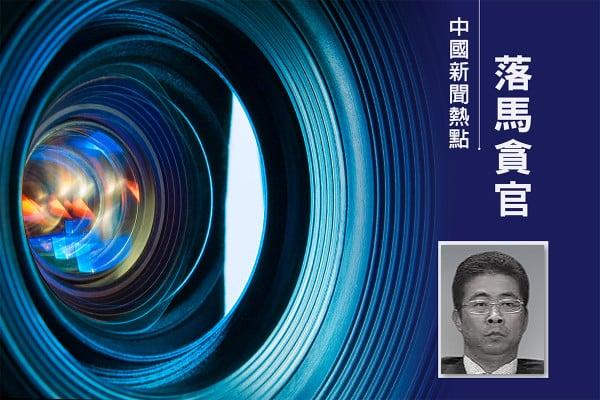 大陸工商銀行上海市分行前黨委書記、行長顧國明涉嫌受賄案,移送檢方起訴並被逮捕。(大紀元合成圖)