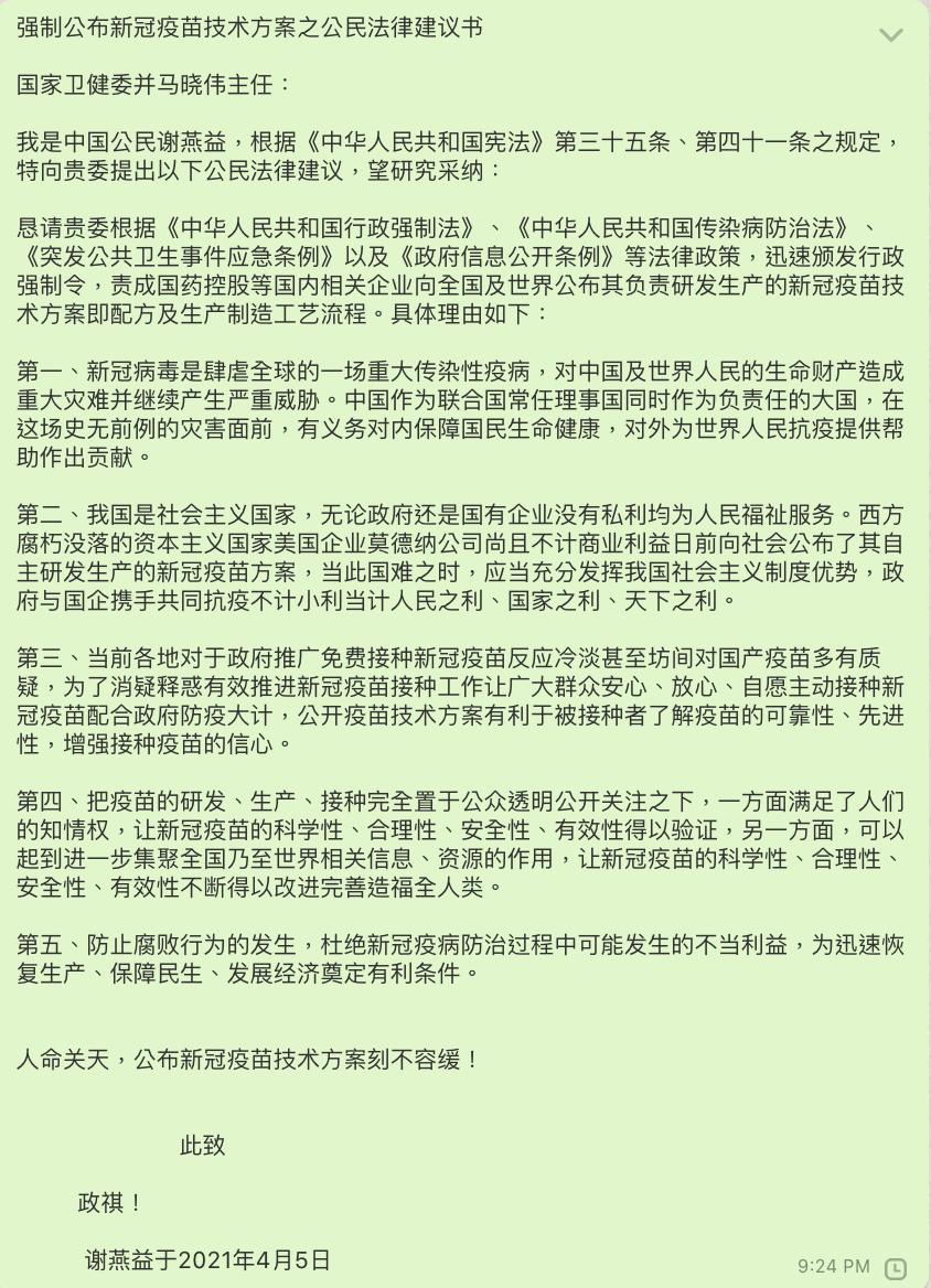 大陸維權律師謝燕益呼籲北京國家衛健委「強制公佈新冠疫苗技術方案之公民法律建議書」,引起律師同行的共鳴。(網絡截圖)