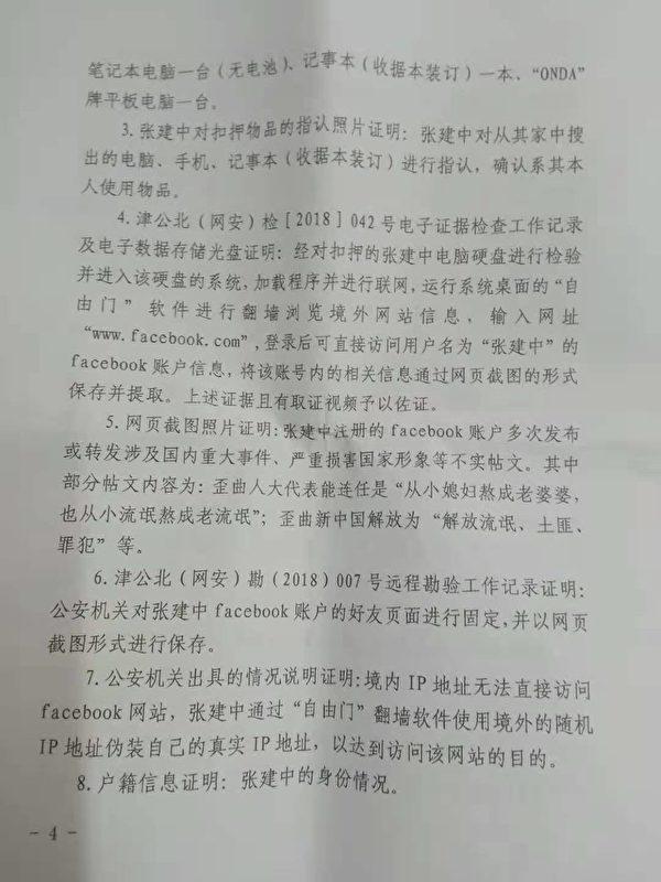 張建中在Facebook發帖被控「損害國家形象」。圖為判決書局部。(受訪者提供)