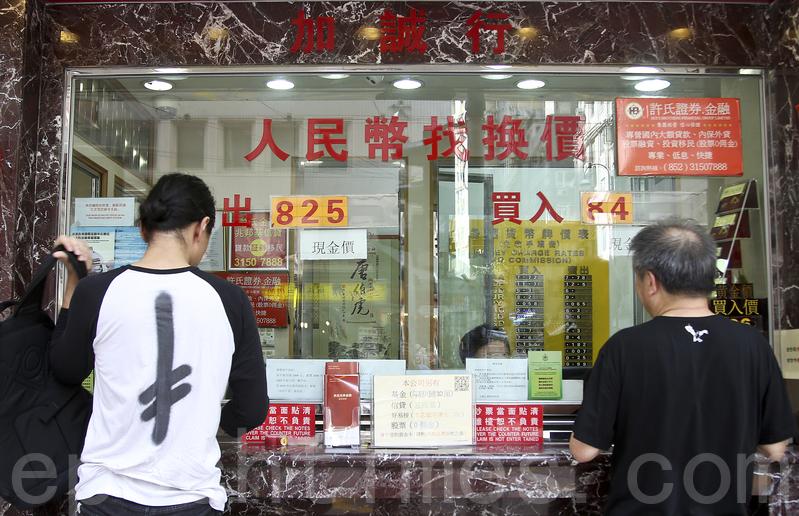 人民幣兌美元2020年5月6日下跌440點。圖為香港一銀行。(余鋼/大紀元)