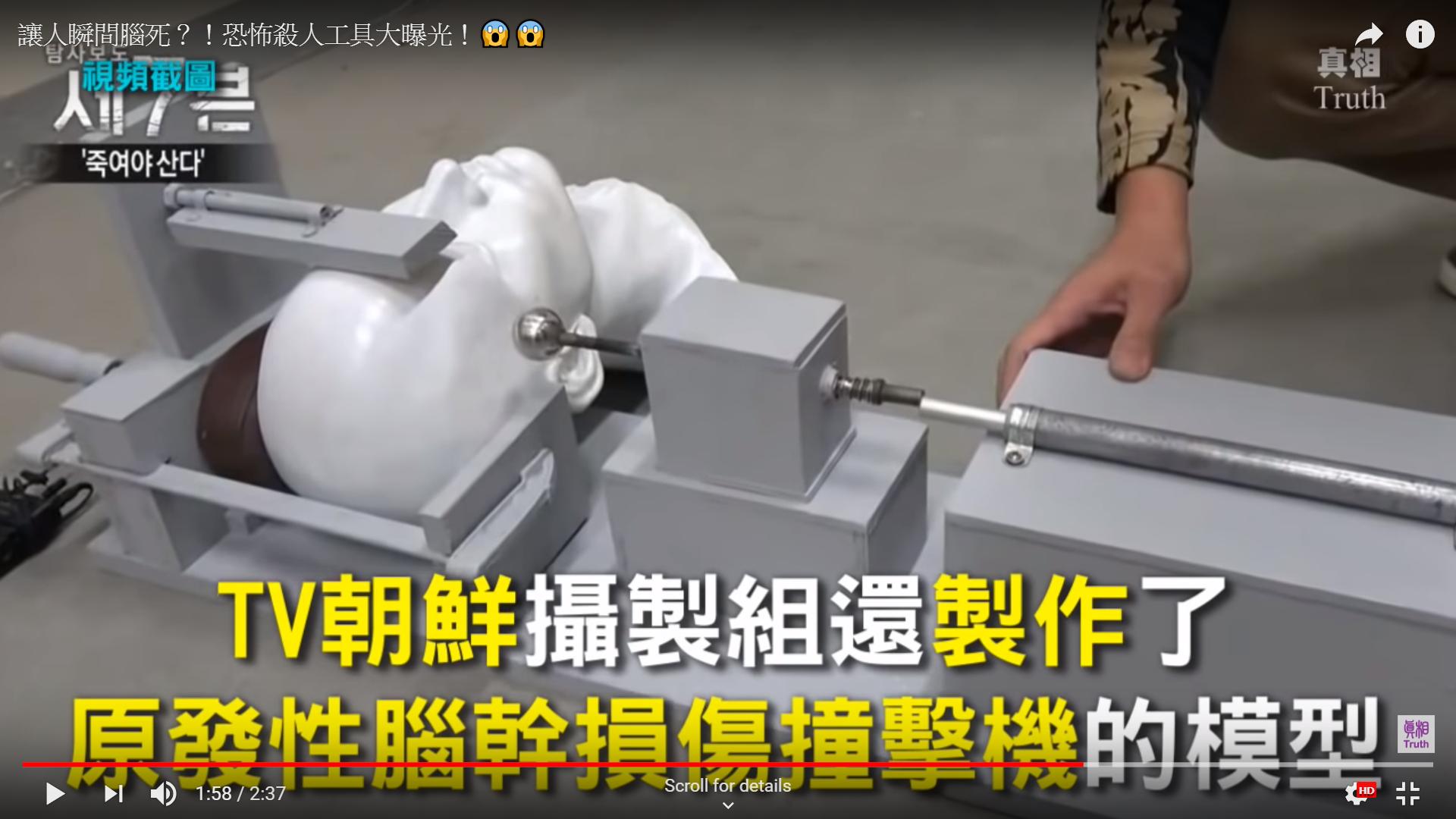 王立軍等的發明「原發性腦幹損傷撞擊機」模型。(影片截圖)