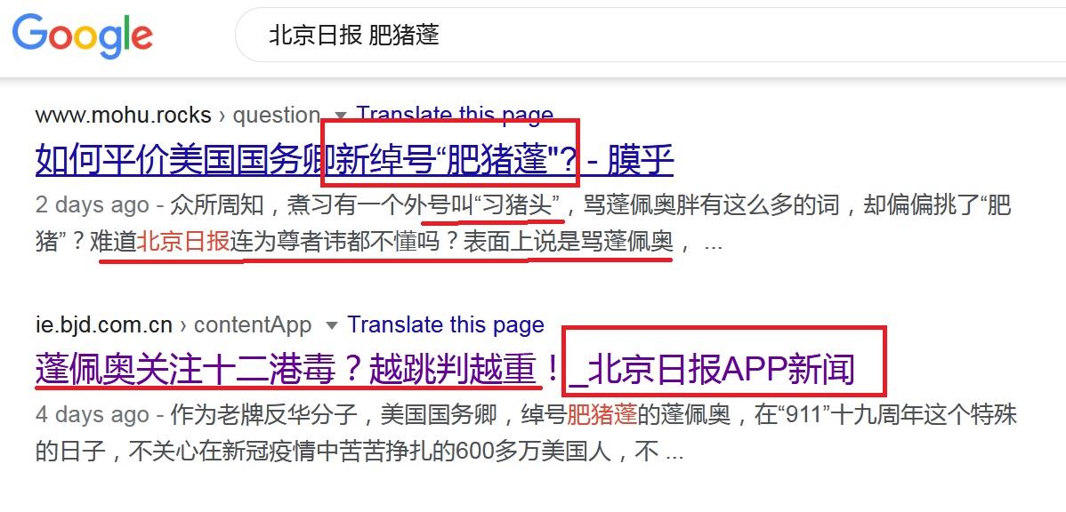 中共北京市委的機關報《北京日報》公開辱罵美國國務卿蓬佩奧。(網絡截圖)