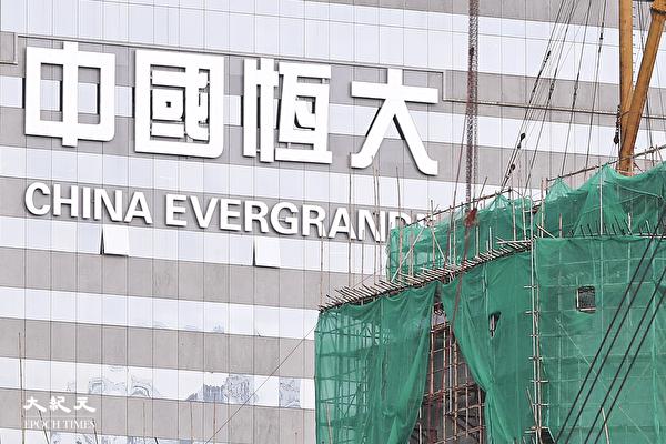 中國恒大債務危機仍然未得到解決。(余鋼/大紀元)