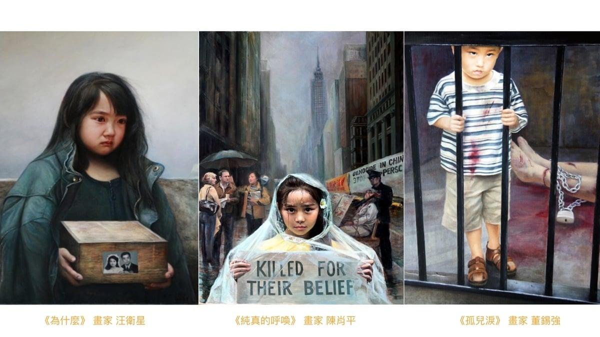 三位畫家的法輪功兒童畫作。左起:畫家汪衛星的《為甚麼》(局部),畫家陳肖平的《純真的呼喚》和畫家董錫強的《孤兒淚》。(合成圖片)