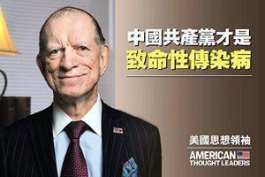 【思想領袖】埃利斯:更致命疫病是中國共產黨