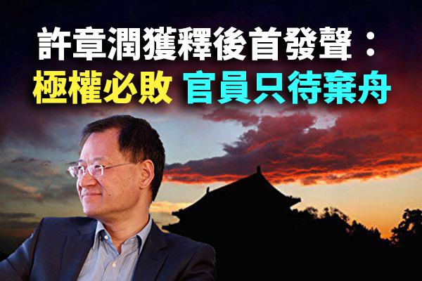 圖為清華大學前法律系教授許章潤。(新唐人電視台合成圖)
