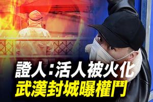 【十字路口】病人未死被火化 武漢解封曝權鬥