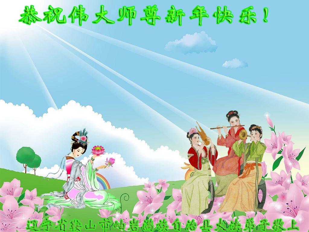 中國大陸少數民族法輪功學員恭祝李洪志師父新年好。(明慧網)