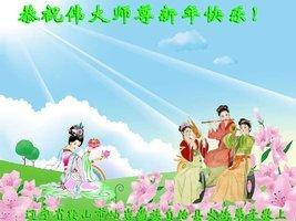 中國各民族法輪功學員向李洪志師父拜年