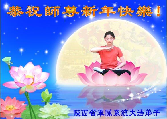 陝西省軍隊系統全體大法弟子恭祝李洪志大師新年快樂!(明慧網)