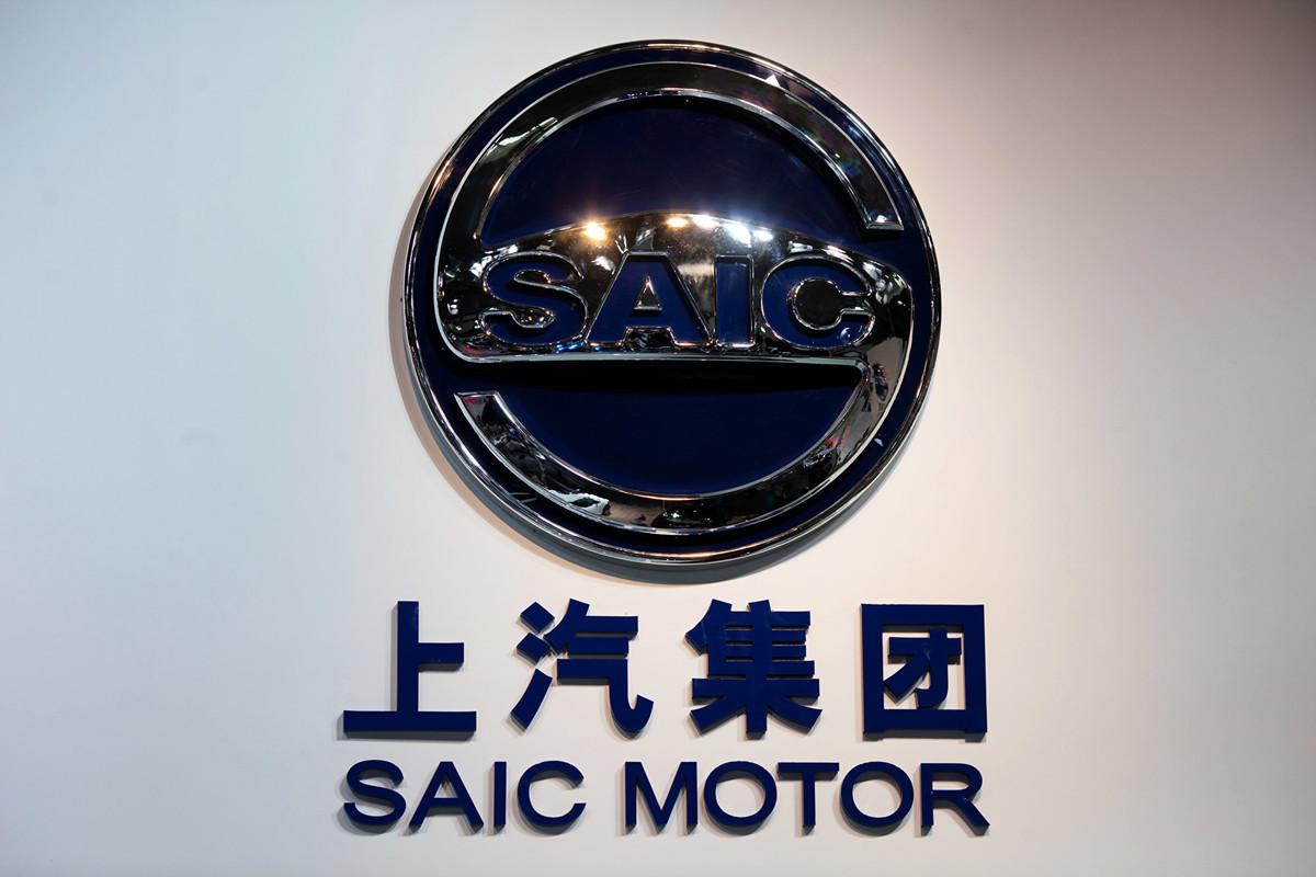 上汽集團自整體上市後10年來首次年度利潤下滑。(AFP/GettyImages)