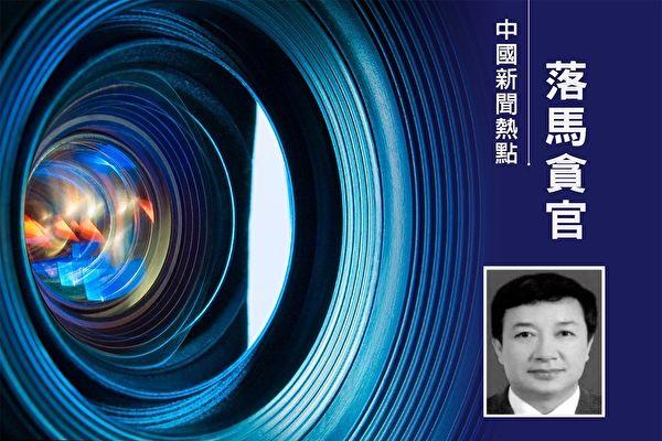 8月21日,中共國家信息中心前副主任馬忠玉涉嫌受賄案被起訴。(大紀元合成圖)