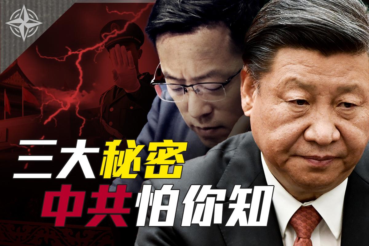 中印瀕臨開戰,北京危機四伏,九月內亂?【透視共產黨】中共怕你知道三大秘密。(大紀元合成)