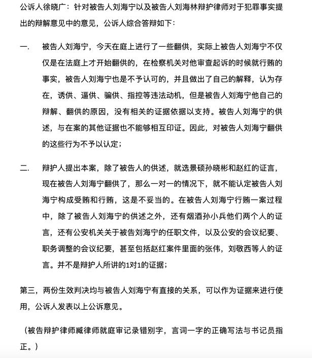 公訴人徐曉廣綜合答辯,庭審記錄截圖。(受訪人提供)
