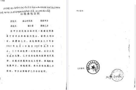 謝小盾提供的與白雲村委會的《山場承包合同》,甲方是空白。(受訪人提供)