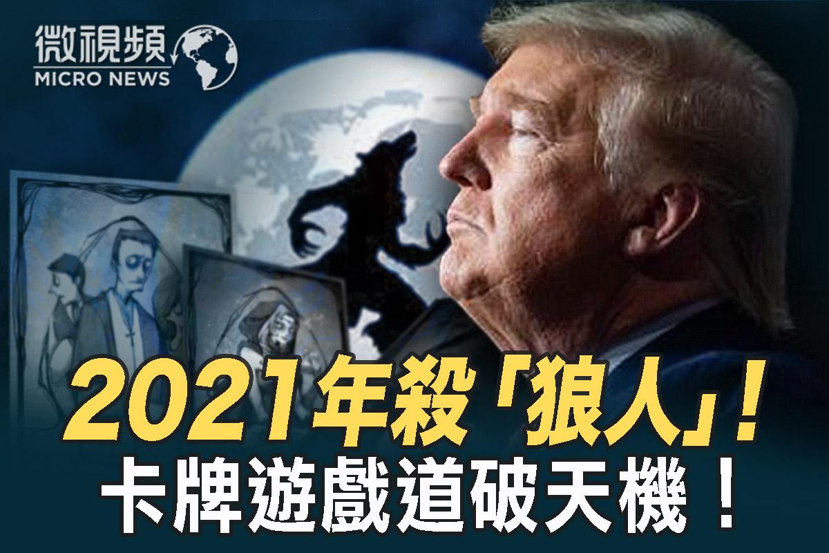 2020「狼人殺」2021殺「狼人」!卡牌遊戲道破天機!好壞身份對應各自角色!(大紀元合成)