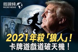 【微影片】2020「狼人殺」卡牌遊戲道天機?