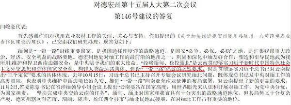 中共雲南省內部文件披露,習近平對緬甸的政策是「經略緬甸、穩控緬北」。(中共雲南省德宏州政府網站截圖)