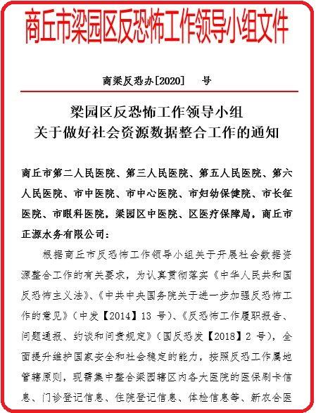 2020年7月商丘市梁園區反恐辦收集民眾個人數據的內部通知。(大紀元)