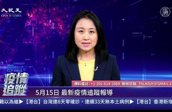 歡迎收看新唐人、大紀元5月15日的「中共病毒追蹤」每日聯合直播節目。(大紀元)
