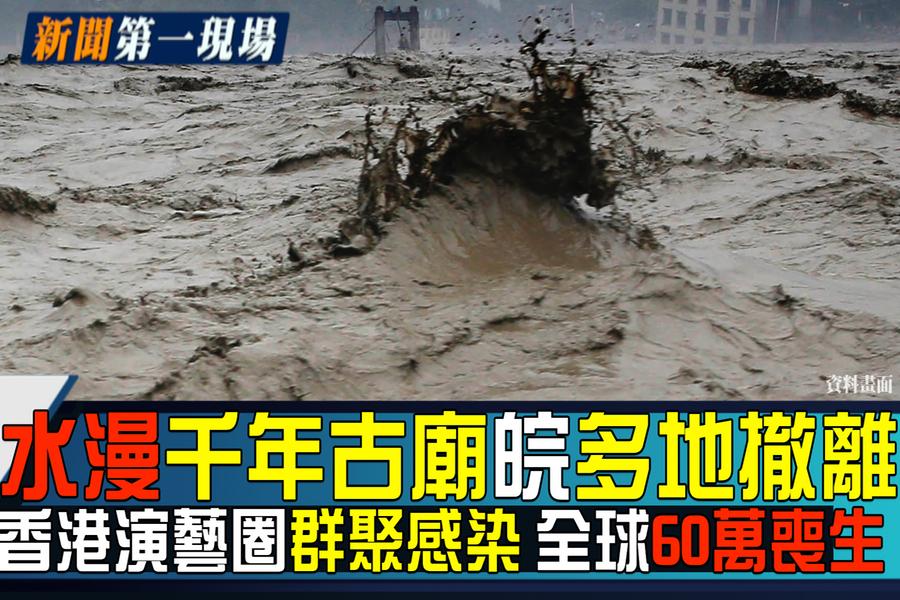 香港演藝圈群聚感染,烏魯木齊戰時狀態;水漫千年古廟,安徽多地撤離。(大紀元合成)