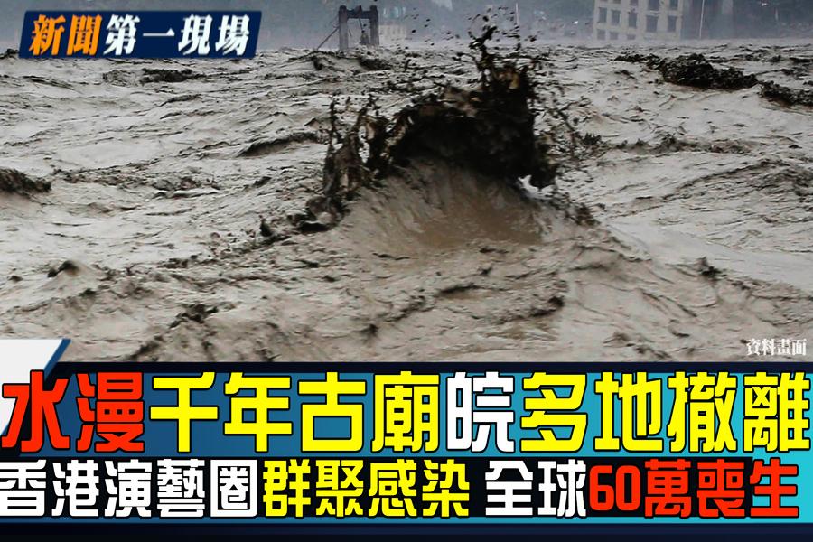【新聞第一現場】水漫千年古廟 港演藝圈群聚感染
