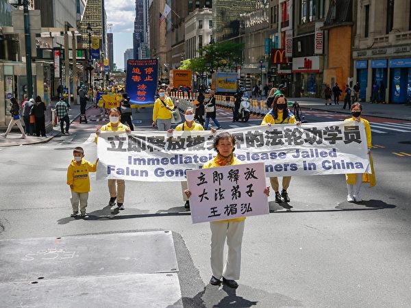 2021年5月13日,大紐約地區部份法輪功學員在曼哈頓舉行盛大遊行活動,他們以各式橫幅、旗幟及展板告訴人們真相,也呼籲中共停止迫害法輪功,立即釋放被關押的法輪功學員。(張靜怡/大紀元)