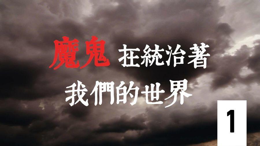 《魔鬼在統治著我們的世界》系列片(1)